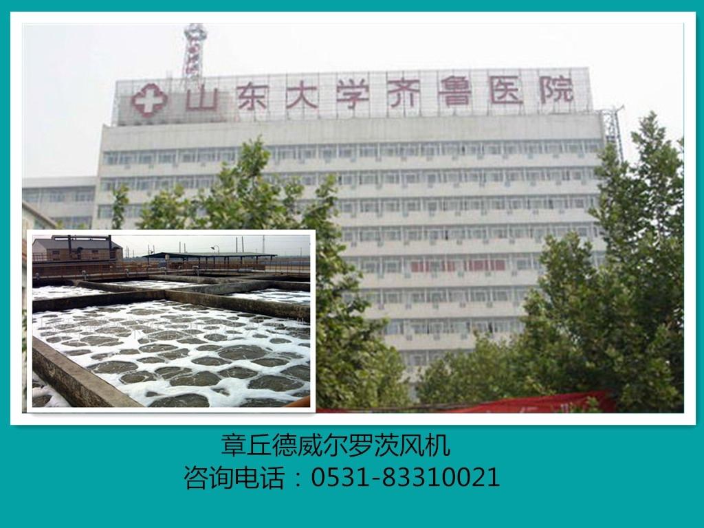 山东大学齐鲁医院合作案例(污水